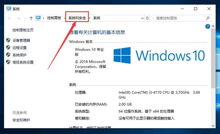 Windows10系统电脑打开软件老是提示一个用户控制怎么取消?-第3张图片