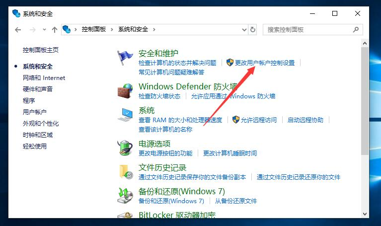 Windows10系统电脑打开软件老是提示一个用户控制怎么取消?-第4张图片
