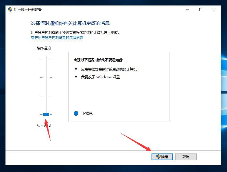 Windows10系统电脑打开软件老是提示一个用户控制怎么取消?-第5张图片