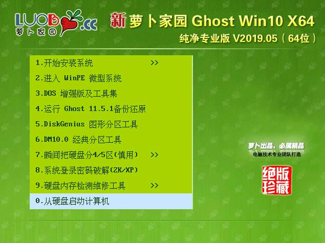 萝卜家园 Win10 64位 纯净专业版系统 V2019.05
