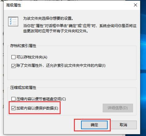 win10电脑文件夹怎么加密