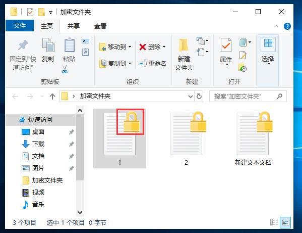 win10文件夹怎么设置密码?