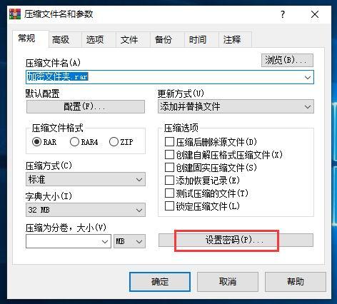 win10系统如何给文件夹设置密码