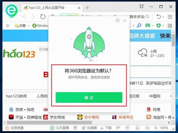 win10怎么设置浏览器为默认浏览器?