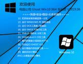 电脑公司 Ghost Win10 64位 纯净专业版系统 V2019.06