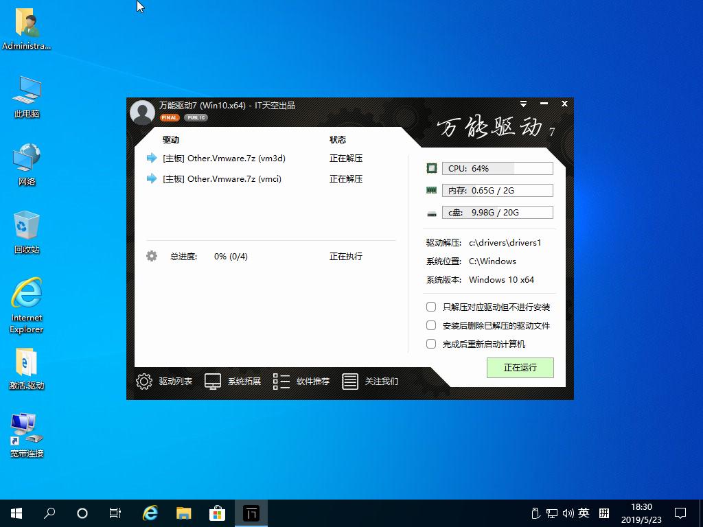 萝卜家园 Win10 64位 纯净专业版系统 V2019.06
