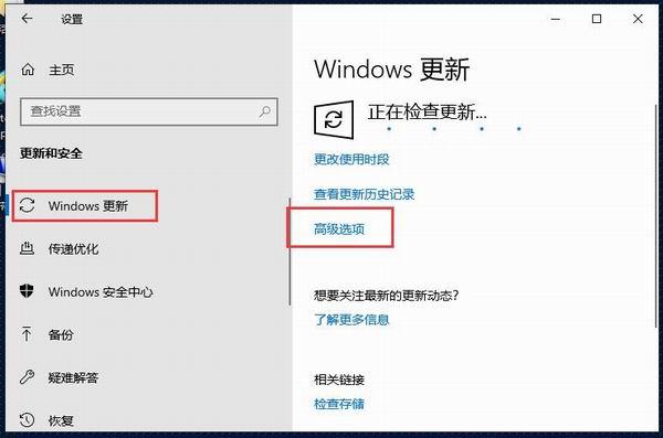 win10开启自动更新怎么开启