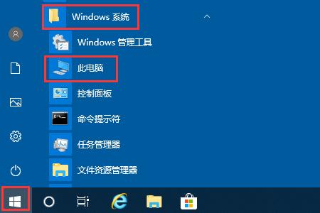 win10此电脑怎么放在桌面?