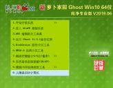 萝卜家园 Ghost Win10 64位纯净专业版系统 V2019.06(支持最新机器)