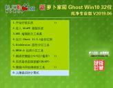 萝卜家园 Ghost Win10 32位纯净专业版系统 V2019.06(支持最新机器)