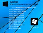电脑公司 Win10 32位 纯净版系统 V2019.06_Win10纯净版下载
