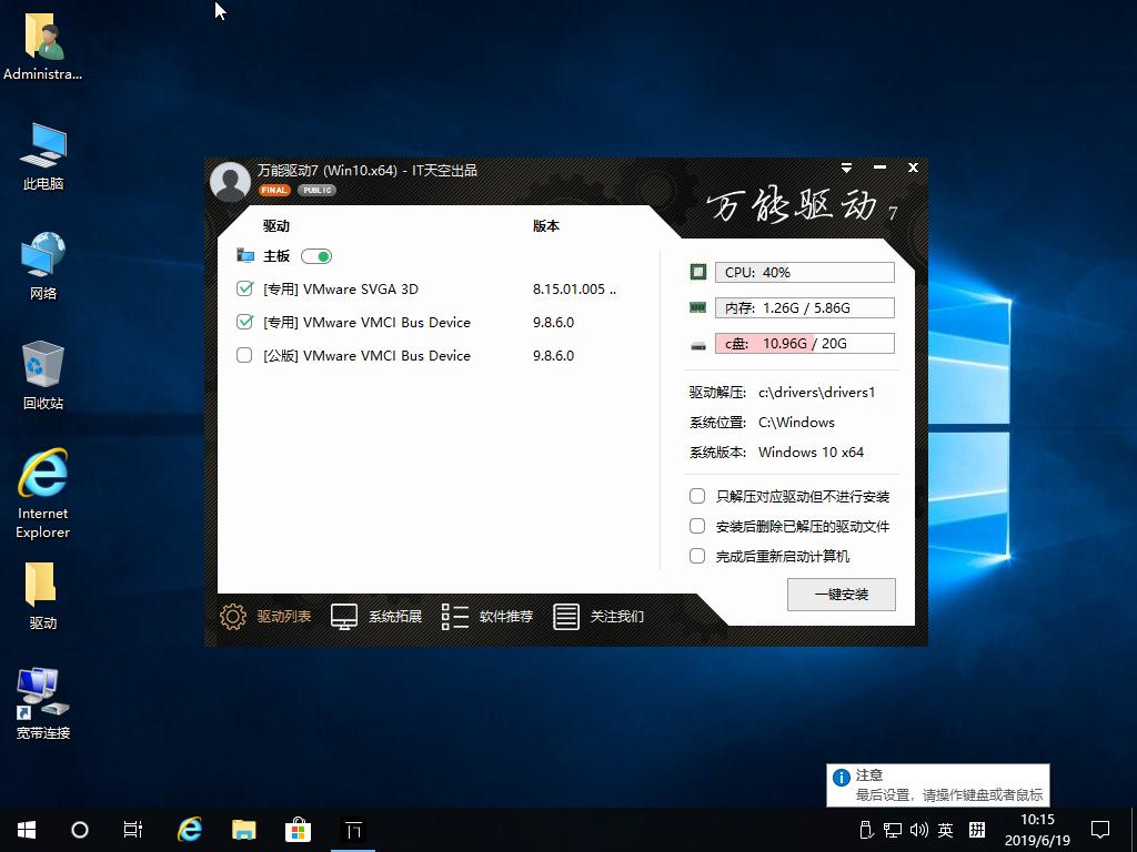 青苹果家园 Win10系统 64位 优化纯净版 V2019.06(支持一键重装)