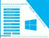 系统之家 win10 32位优化专业版 V2019.06
