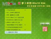 萝卜家园 Win10 64位优化专业版 V2019.06