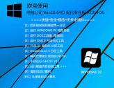 电脑公司 Win10 64位 优化专业版 V2019.06_Win10专业版下载