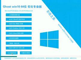 系统之家 Ghost win10 64位优化专业版系统 V2019.06(支持最新机器)