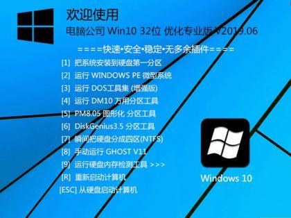 电脑公司 Win10 32位 优化专业版 V2019.06_Win10专业版下载