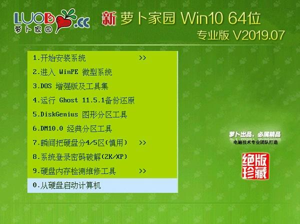 萝卜家园 Win10 64位 专业版 V2019.07(支持最新机器)