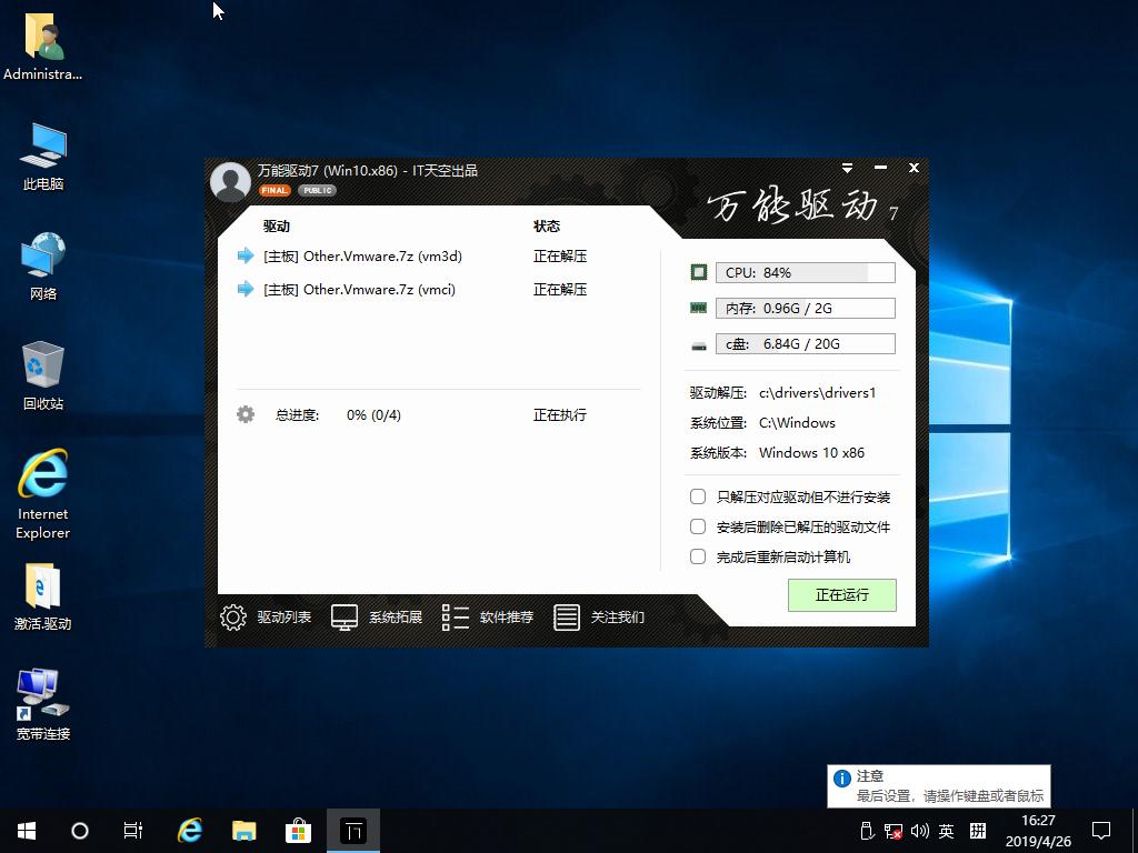 系统之家 Ghost Win10 32位 极速专业版 V2019.08