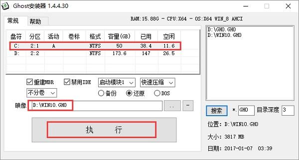 宏碁蜂鸟Swift7笔记本怎么重装系统win10