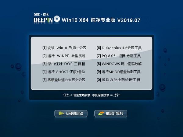 深度技术 Ghost Win10 64位 纯净专业版 V2019.07