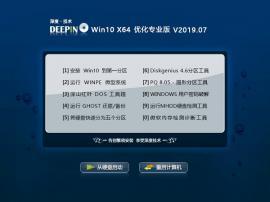 深度技术 Win10 64位 优化专业版 V2019.07