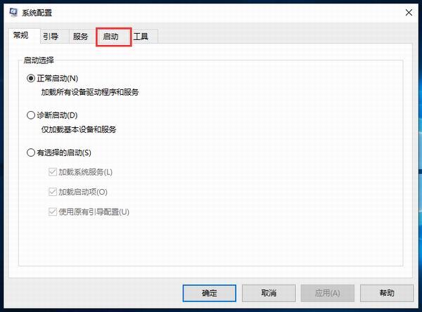 windows10电脑系统开机启动项在哪里设置?-第3张图片