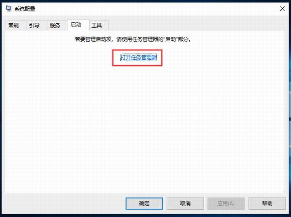 windows10电脑系统开机启动项在哪里设置?-第4张图片
