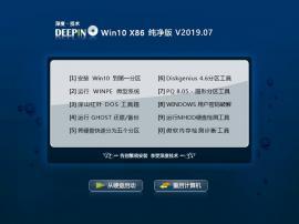 深度技术 Win10 32位 纯净版 V2019.07
