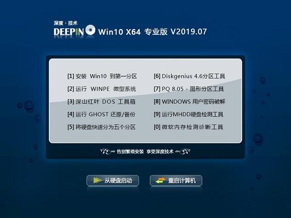 深度技术 Ghost Win10 64位 专业版 V2019.07(支持最新机器)
