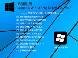 电脑公司 Win10 32位 纯净版 V2019.07