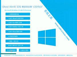 系统之家 Ghost Win10 32位 稳定安全版 V2019.07