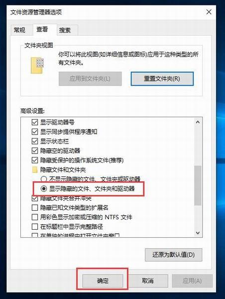 windows10系统怎么查看电脑里的隐藏文件?-第4张图片