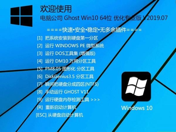 电脑公司 Ghost Win10 64位 优化专业版 V2019.07