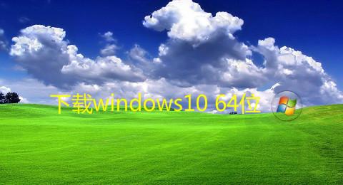 下载windows10 64位
