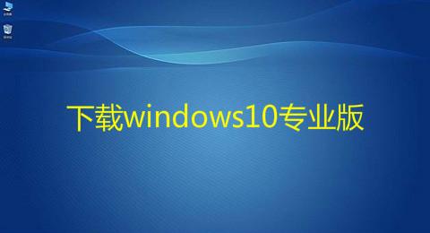 下载windows10专业版