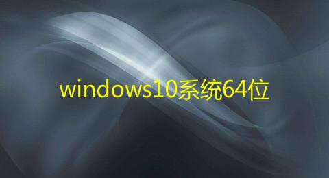 windows10系统64位
