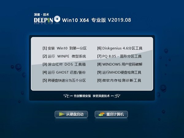 深度技术 Win10 64位 专业版 V2019.08