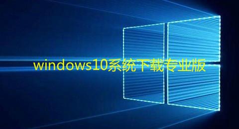 windows10系统下载专业版