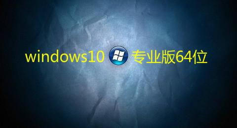 windows10专业版64位