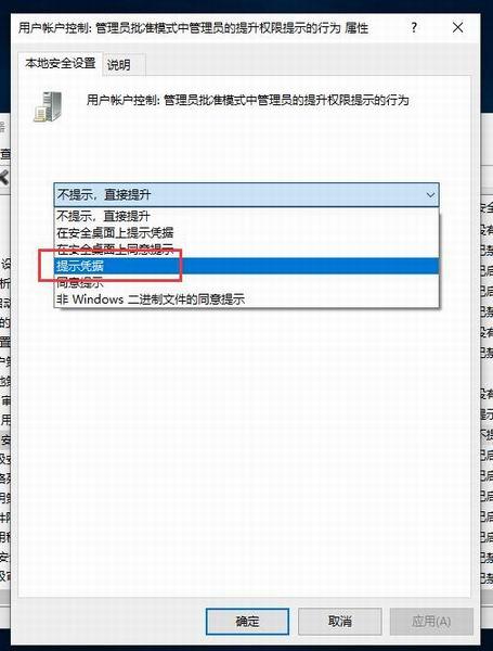 win10如何禁止电脑安装软件