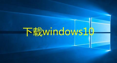 下载windows10