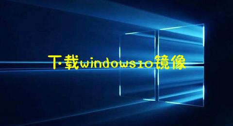 下载windows10镜像