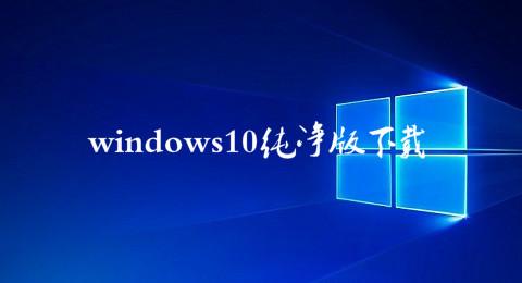 windows10纯净版下载
