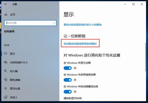 windows10怎么调亮度