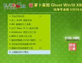 萝卜家园 Ghost Win10 32位 纯净专业版 V2019.08