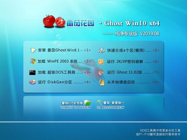 番茄花园 Win10 64位 纯净专业版 V2019.08