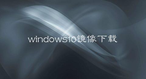 windows10镜像下载