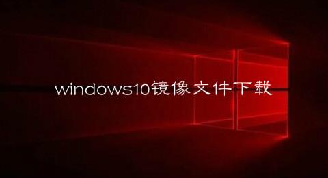 windows10镜像文件下载