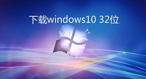 下载windows10 32位